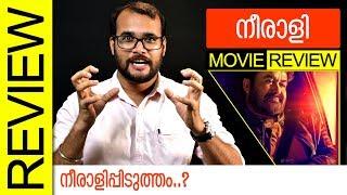 Neerali Malayalam Movie Review by Sudhish Payyanur | Monsoon Media