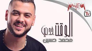 Mohamed Hussin - El Wakt Khadny / محمد حسين - الوقت خدني