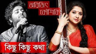 কিছু কিছু কথা    Kichu Kichu Kotha - Arijit Singh & Kaushiki Chakraborty    Indo-Bangla Music