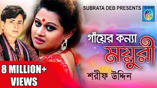 Gayer Konna Moyuri (গাঁয়ের কন্যা ময়ূরী)  Sarif Uddin | Bangla New Song