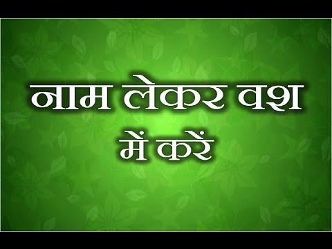 Xxx Mp4 Naam Lekar Vash Me Karen नाम लेकर वश में करें । Naari Vashikaran 3gp Sex