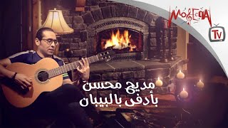 Madeeh Mohsen - Batdfa belbeeban/ مديح محسن - بأدفي بالبيبان