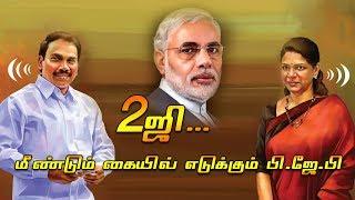 2G Case Verdict: Damaging for Modi (BJP) Government ?