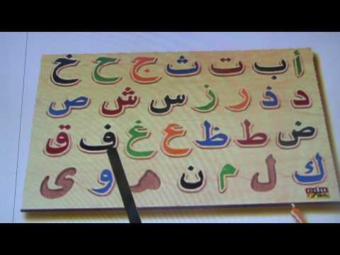 arabic alphabet song