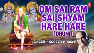 OM SAI RAM SAI SHYAM HARE HARE Dhun By SURESH WADKAR I Audio Song I Art Track