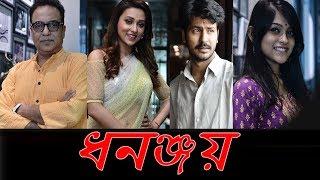 Dhananjoy movie | ( ধনঞ্জয় ) | Anirban | Mimi | Anusha | Bickram | Arindam |Trailer | poster launch