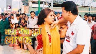 Mone Agun Legeche   মনে আগুন লেগেছে   Bangla Movie Song   Manna   Shabnur   Runa Laila