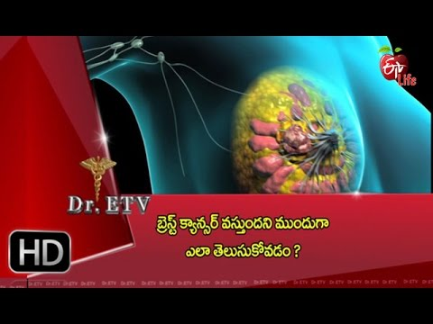 Dr.Etv - What are the Signs of Breast Cancer - 18th April 2016 - డాక్టర్ ఈటివీ