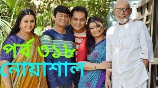 Bangla Natok Noashal Part 318