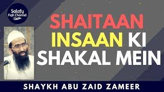 Shaitaan Insaan ki shakal mein aa sakta hai   AbuZaid Zameer