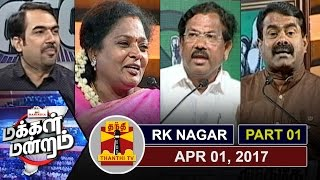 (01/04/17) Makkal Mandram|Political Parties -Why should you vote for us in RK Nagar Bypoll? (Part-I)