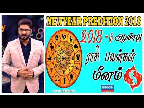 Xxx Mp4 MEENAM Pisces New Year Rasi Palan 2018 மீனம் ராசி புத்தாண்டுராசி பலன் 2018 New Year Predictions 3gp Sex