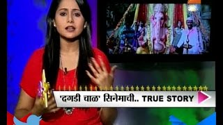 Review । Dagdi Chawl । Marathi Movie  2nd October 2015