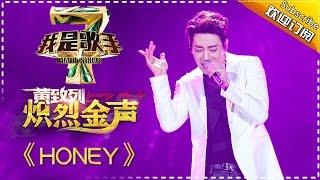 黄致列《HONEY》 -《我是歌手》第四季第8期单曲纯享20160304 I AM A SINGER 4 【我是歌手官方版】