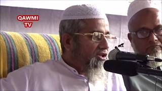 Mufti Dilwar Hussain Waz মাল বা অর্থনীতি বিষয়ে বাংলা ওয়াজ | পর্ব ২ | Bangla Waz 2017