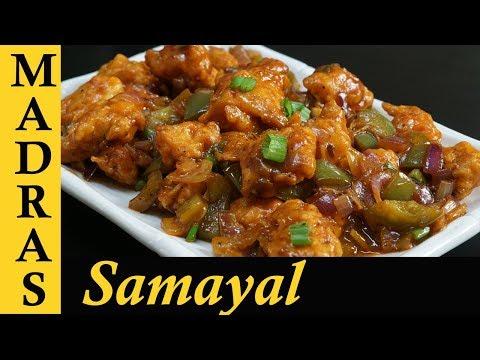 Xxx Mp4 Chicken Manchurian Recipe In Tamil How To Make Chicken Manchurian Chicken Manchurian Gravy 3gp Sex