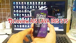 review AIS LAVA IRIS 515 มือถือถูกที่สุดของ LAVA คุณภาพเยี่ยม HD