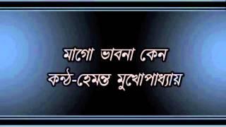 Ma Go Bhavna Keno........Hemanta Mukhopadhya
