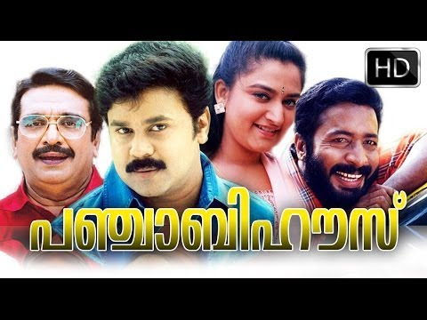 Punjabi House Malayalam Full Movie High Quality