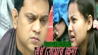 Madhobilota Shudhu Tomar Jonno মাধবীলতা শুধু তোমার জন্য Bangla Full Natok Ft. Riaz & Prova