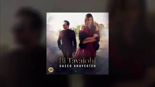 Saeed Shayesteh - Bi Tavajohi OFFICIAL TRACK | سعيد شايسته - بي توجهي