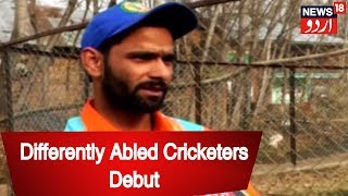 Differently Abled Ayaz Nazir Set To Make Debut In Indian Disabled Cricket Team