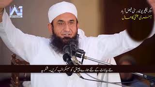 Aakhri Jannati Ka Haal  Maulana Tariq Jameel Latest Bayan 8 September 2018  New Byan