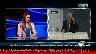حماس تتهم السلطة بعرقلة تنفيذ تفاهماتنا مع مصر ومظاهرات في غزة ضد أبو مازن