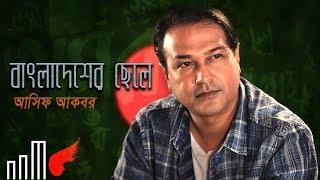 Bangladesher Chele | Asif Akbar | Tarun Munshi | Lyrical video | Bangla new song 2018