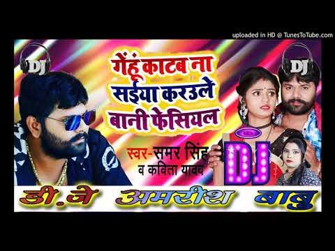 Xxx Mp4 DJ Raj Kamal Basti√√Gehu Katab Na Saiyan Karaule Bhesiyal DjAmit Full Hi Tech JBL Bess Mix 3gp Sex