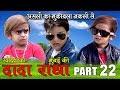 Download Khandesh Ka DADA Part 22 असल छ ट क म क बल नकल छ ट स mp3