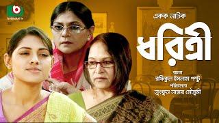 Bangla Natok | Dhoritri  |  Best Bangla Natok | Tisha, Shampa Reza, Masum Aziz