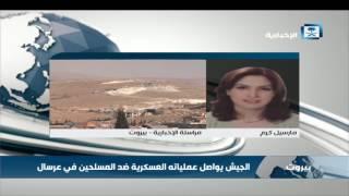 مارسيل: الجيش اللبناني يرصد كل تحركات المسلحين عند منطقة عرسال في ظل هجمات حزب الله من الجهة السورية