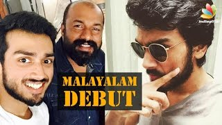Kalidas Jayaram's Malayalam Debut With Abrid Shine | Hot Malayalam Cinema News