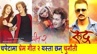चपेटा मा प्रेम गीत २ यस्ता छन् चुनौती | Prem Geet 2 Nepali Movie