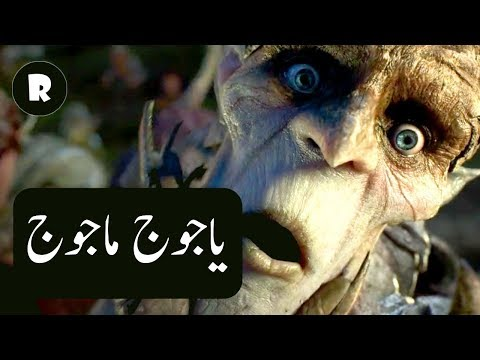 Xxx Mp4 Gog And Magog Yajuj Majuj The Best Short Documentary In Urdu Language Religion PK 3gp Sex