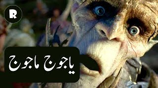 Gog and Magog | Yajuj Majuj The Best Short Documentary in Urdu Language | Гог и Магог|  Must watch