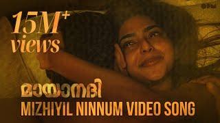 Mizhiyil Ninnum Official Video Song | Mayaanadhi | Aashiq Abu | Rex Vijayan | Shahabaz Aman