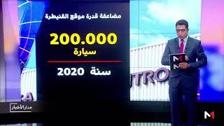 ملف..تعزيز صناعة السيارات بالمغرب بإنتاج 200 ألف سيارة سنويا بحلول 2020