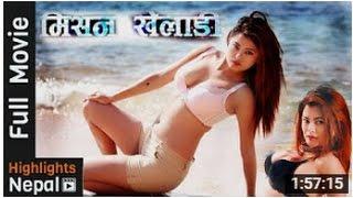 New Nepali Full Movie 2016 - MISSION KHELADI