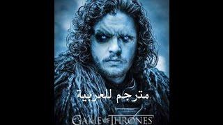 الإعلان الرسمي للموسم السادس من مسلسل صراع العروش مترجم بالعربية و بجودة عالية