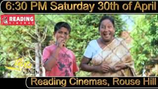 Suhada Koka (සුහද කොකා) Sinhala Comedy - Sydney