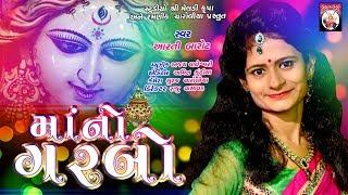 Maano Garbo _ માનો ગરબો   Aarti Barot   Non Stop Gujarati Garba  Navratri 2017 Garba   FULL VIDEO