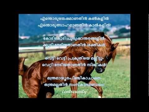 Aswamedham- Malayalam Kavitha with Lyrics HD