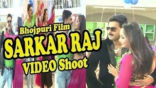 Sarkar Raj (सरकार राज) भोजपुरी फिल्म - VIDEO Song Shoot - Pawan Singh - Rani Chatterjee