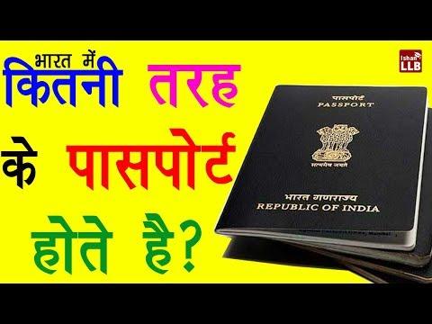 Xxx Mp4 भारत में कितने प्रकार के पासपोर्ट होते है Passport Types By Ishan 3gp Sex
