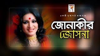 Bangla Natok 2017   'Jonakir Jousna'   ft  Mita Nur   Fakhrul Hasan Boiragi   Shovon   ☢☢OFFICIAL☢☢