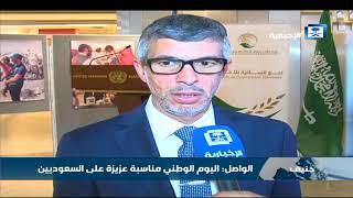 """الواصل لـ""""الإخبارية"""": اليوم الوطني مناسبة عزيزة على السعوديين"""