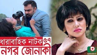 Bangla funny Natok   Nagar Jonaki   EP - 57   Raisul Islam Asad, Intekhab Dinar, Jenny