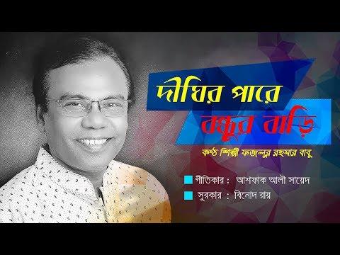 Xxx Mp4 Dighir Pare Bondhur Bari । দিঘির পারে বন্ধু বাড়ি । Fazlur Rahman Babu । New Bangla Song 2018 3gp Sex
